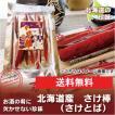 「北海道 珍味 送料無料 鮭とば」お酒の肴にビールとの相性抜群!北海道産 鮭とば 「さけ棒」 価格 1260円 「送料無料 珍味 メール便」