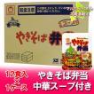 マルちゃん カップ麺 やきそば弁当 北海道製造 東洋水産 マルちゃん 焼きそば弁当・北海道限定 中華スープ付 12食入 1ケース(1箱)「カップ麺 箱買い」