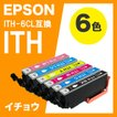 ITH-6CL エプソン 互換インク 6色セット ×1 EPSON 残量表示機能付 ( ITH-BK ITH-C ITH-M ITH-Y ITH-LC ITH-LM ) イチョウ