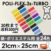 アイロン転写用 低温・時短 ラバーシート ポリ・フレックス スリーエス・ターボ 21cm×25cm24色