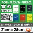[150円お得 6色セット]アイロン転写用 ラバーシート 低温・時短 ポリ・フレックス スリーエス・ターボ  21cm×25cm