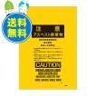 アスベスト回収袋小サイズ 0.15mm厚 ASB-450Y-10 黄色 100枚x10箱 1枚あたり35円