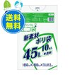 ごみ袋 45L0.012mm厚 KN-50 半透明 10枚x150冊 1冊あたり49円