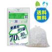 ごみ袋 70L0.018mm厚 半透明 10枚x80冊 1冊あたり93円 KN-70
