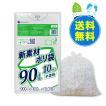 ごみ袋 90L0.018mm厚 半透明 10枚x60冊 1冊あたり117円 KN-90