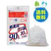 ごみ袋 90L0.015mm厚 半透明 10枚x80冊x10箱 1冊あたり98円 KN-94-10