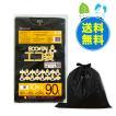 ごみ袋 90L0.045mm厚 黒 10枚x30冊 1冊あたり230円 LMN-92