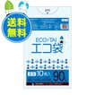 ごみ袋 90L0.045mm厚 透明 10枚x30冊 1冊あたり245円 LMN-93
