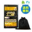 トイレコーナー用7L0.020mm 黒 LN-07-10 50枚x50冊 1冊あたり88円