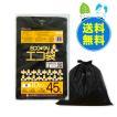 ごみ袋 45L0.03mm厚 黒 10枚x60冊x3箱 1冊あたり86円 LN-42-3