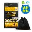 ごみ袋 90L0.04mm厚 黒 10枚x30冊x10箱 1冊あたり189円 LN-92-10
