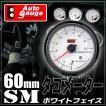 タコメーター 60Φ 追加メーター オートゲージ SM スイス製モーター クリアレンズ ホワイトフェイス ワーニング機能 ブルーLED 60mm ドレスアップ 60SMTW