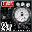 電圧計 60Φ 追加メーター オートゲージ SM スイス製モーター クリアレンズ ホワイトフェイス ワーニング機能 ブルーLED 60mm ドレスアップ 60SMVW