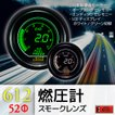 燃圧計 52Φ 追加メーター オートゲージ 612 EVO 日本製モーター デジタルLCDディスプレイ ホワイト グリーン 52mm ドレスアップ 612FP