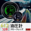 油圧計 52Φ 追加メーター オートゲージ 612 EVO 日本製モーター デジタルLCDディスプレイ ホワイト グリーン 52mm ドレスアップ 612OP