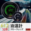 油温計 52Φ 追加メーター オートゲージ 612 EVO 日本製モーター デジタルLCDディスプレイ ホワイト グリーン 52mm ドレスアップ 612OT