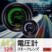 電圧計 52Φ 追加メーター オートゲージ 612 EVO 日本製モーター デジタルLCDディスプレイ ホワイト グリーン 52mm ドレスアップ 612VO