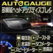 オートゲージ HUD ヘッドアップディスプレイ OBD2 連動 ワーニング機能 簡単取付 車速 燃費など フロントガラスに投影 750OBD2