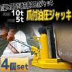4個セット 爪付き油圧ジャッキ 油圧ジャッキ 爪ジャッキ 爪部5t ヘッド部10t 爪つきジャッキ ジャッキ ツメジャッキ タイヤ交換 油圧 車 タイヤ 交換 A06ESET4