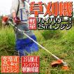 家庭用草刈り機 エンジン 草刈機 2分割式 金属刃 ナイロンカッター セット 25.4cc AA11C