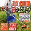 家庭用草刈り機 エンジン 草刈機 2分割式 金属刃 ナイロンカッター チップソー10枚 セット 25.4cc AA11CLC36TSET10
