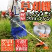 家庭用草刈り機 エンジン 草刈機 2分割式 金属刃 ナイロンカッター チップソー2枚 セット 25.4cc AA11CLC36TSET2
