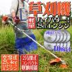 家庭用草刈り機 エンジン 草刈機 2分割式 金属刃 ナイロンカッター チップソー10枚 セット 25.4cc AA11CLC40TSET10