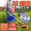 家庭用草刈り機 エンジン 草刈機 2分割式 金属刃 ナイロンカッター チップソー2枚 セット 25.4cc AA11CLC40TSET2