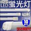 10本セット LED蛍光灯 直管 LED 蛍光灯 40W 型 形 1200mm 省エネ 天井照明 工事不要 1年間保証 LED12USET10