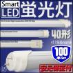 100本セット LED蛍光灯 直管 LED 蛍光灯 40W 型 形 1200mm 省エネ 天井照明 工事不要 1年間保証 LED12USET100