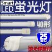 25本セット LED蛍光灯 直管 40W 型 形 1200mm 省エネ 天井照明 工事不要 1年保証 LED12USET25