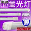 100本セット LED蛍光灯 直管 LED 蛍光灯 20W 型 形 580mm 省エネ 天井照明 工事不要 1年間保証 LED06USET100
