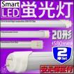 2本セット LED蛍光灯 直管 LED 蛍光灯 20W 型 形 580mm 省エネ 天井証明 工事不要 1年間保証 LED06USET2