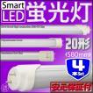 4本セット LED蛍光灯 直管 20W 型 形 580mm 省エネ 天井照明 工事不要 1年保証 LED06USET4