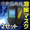 2個セット 溶接マスク 溶接面 自動感光式 遮光面 かぶり面 かぶり型 A16