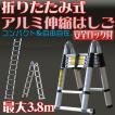 伸縮はしご アルミ脚立 3.8m 折りたたみ 多機能 コンパクト13段 安全ロック 軽量 足場 階段 剪定