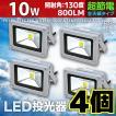 4個セット LED投光器 10W 100W相当 防水 防雨 LEDライト 作業灯 防犯 ワークライト 3m コードPSE 昼光色 電球色 集魚 駐車場灯 A42ASET4