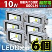 6個セット LED投光器 LEDライト ワークライト 10W 100W相当 広角120度 防水 防塵 3mコードPSE 昼光色 白色 看板灯 集魚灯 作業灯 駐車場灯 A42ASET6