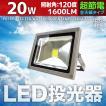LED投光器 LEDライト ワークライト 20W 200W相当 広角120度 防水 防塵 3mコードPSE 昼光色 白色 看板灯 集魚灯 作業灯 駐車場灯 屋内 屋外 照明 A42B