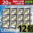 12個セット LED投光器 LEDライト ワークライト 20W 200W相当 広角120度 防水 防塵 3mコードPSE 昼光色 白色 看板灯 集魚灯 作業灯 駐車場灯 A42BSET12