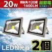 2個セット LED投光器 LEDライト ワークライト 20W 200W相当 広角120度 防水 防塵 3mコードPSE 昼光色 白色 看板灯 集魚灯 作業灯 駐車場灯 A42BSET2