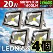 4個セット LED投光器 20W 200W相当 防水 防雨 LEDライト 作業灯 防犯 ワークライト 3m コードPSE 昼光色 電球色 集魚 駐車場灯 A42BSET4