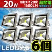 6個セット LED投光器 LEDライト ワークライト 20W 200W相当 広角120度 防水 防塵 3mコードPSE 昼光色 白色 看板灯 集魚灯 作業灯 駐車場灯 A42BSET6
