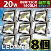 8個セット LED投光器 LEDライト ワークライト 20W 200W相当 広角120度 防水 防塵 3mコードPSE 昼光色 白色 看板灯 集魚灯 作業灯 駐車場灯 A42BSET8