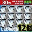 12個セット LED投光器 30W 300W相当 防水 防雨 LEDライト 作業灯 防犯 ワークライト 3m コードPSE 昼光色 電球色 集魚 駐車場灯 A42CSET12