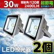 2個セット LED投光器 30W 300W相当 防水 防雨 LEDライト 作業灯 防犯 ワークライト 3m コードPSE 昼光色 電球色 集魚 駐車場灯 A42CSET2