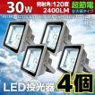 4個セット LED投光器 30W 300W相当 防水 防雨 LEDライト 作業灯 防犯 ワークライト 3m コードPSE 昼光色 電球色 集魚 駐車場灯 A42CSET4