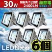 6個セット LED投光器 LEDライト ワークライト 30W 300W相当 広角120度 防水 防塵 3mコードPSE 昼光色 白色 看板灯 集魚灯 作業灯 駐車場灯 A42CSET6