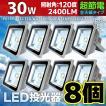 8個セット LED投光器 30W 300W相当 防水 防雨 LEDライト 作業灯 防犯 ワークライト 3m コードPSE 昼光色 電球色 集魚 駐車場灯 A42CSET8