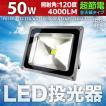 LED投光器 50W 500W相当 防水 防雨 LEDライト 作業灯 防犯 ワークライト 3m コードPSE 昼光色 電球色 集魚 駐車場灯 照明 A42D